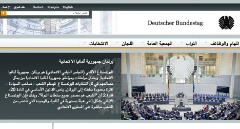Bundestag offers lessons in democracy in Arabic
